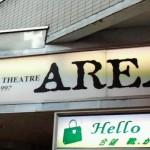 高田馬場AREAへの行き方・アクセス
