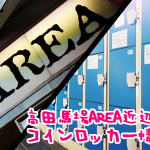 babaarea_locker