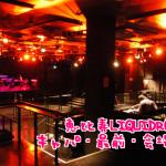 恵比寿LIQUIDROOM(リキッドルーム)のキャパ・最前・会場情報