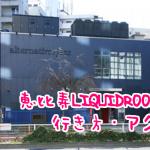 恵比寿LIQUIDROOM(リキッドルーム)への行き方・アクセス