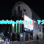渋谷WWWへの行き方・アクセス