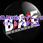 新宿BLAZE (新宿ブレイズ)への行き方・アクセス