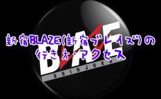 blaze_access04
