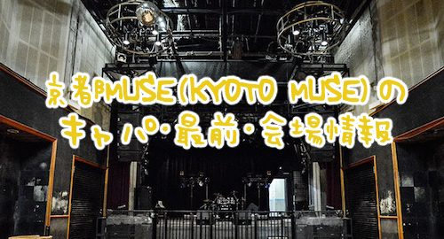 kyotomuse_03