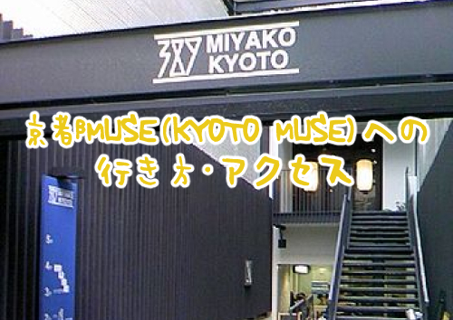 kyotomuse_access03