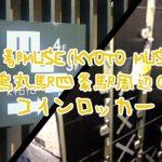 京都MUSE・烏丸駅四条駅周辺のコインロッカー