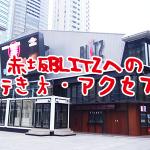 赤坂BLITZ(赤坂ブリッツ)への行き方・アクセス