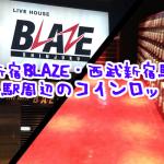 新宿BLAZE・西武新宿駅・新宿駅周辺のコインロッカー