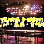 TSUTAYA O-EASTのキャパ・最前・会場情報