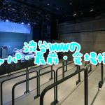 渋谷WWWのキャパ・最前・会場情報