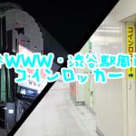 渋谷WWW・渋谷駅周辺のコインロッカー